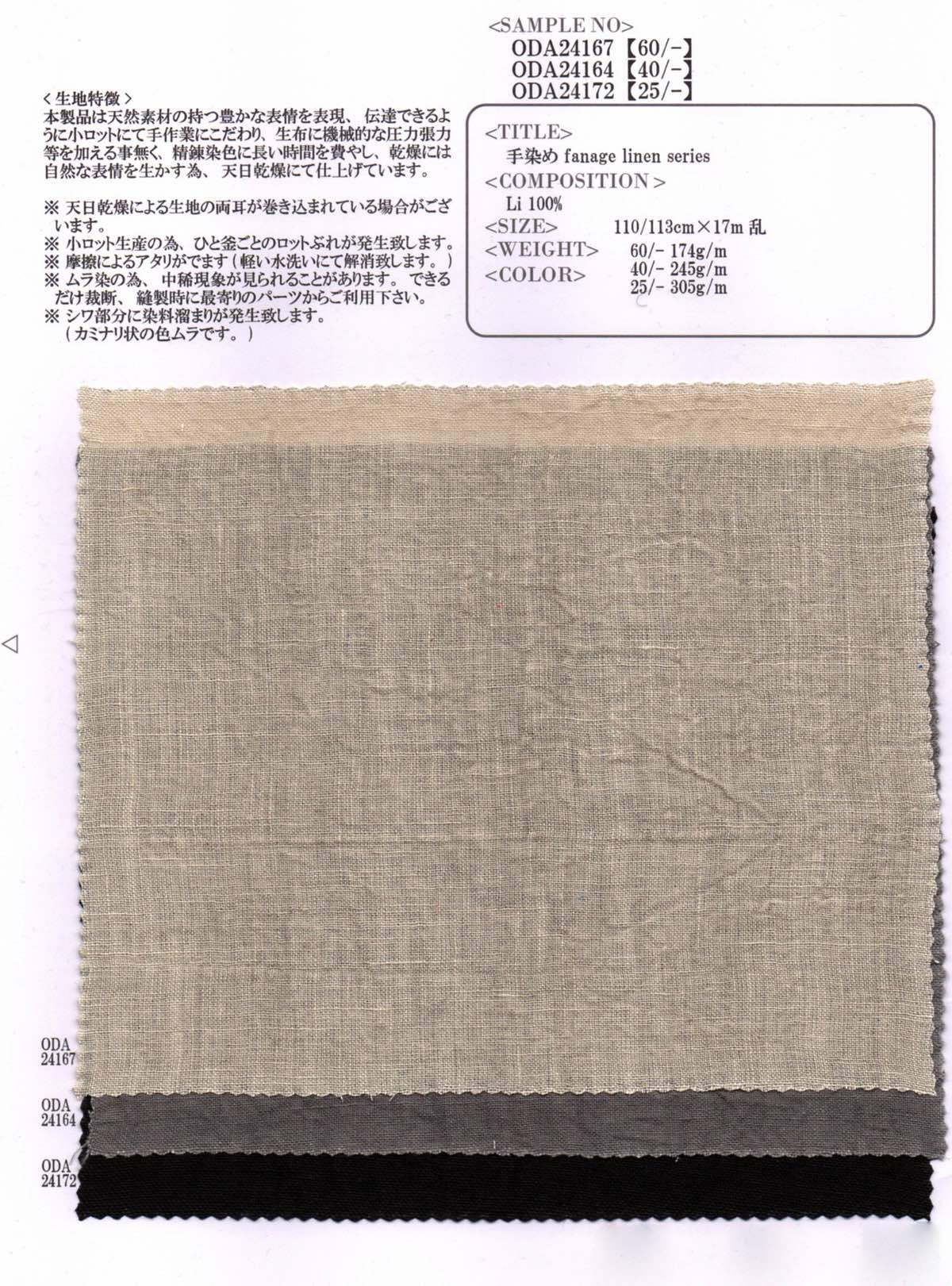 手染めfanage linen series【25/-】